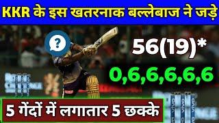 IPL 2020 : KKR के इस नये बल्लेबाज ने जड़े 5 गेंदों में 5 छक्के | Tom Banton 5 Sixes in 5 Balls