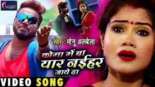 #MonuAlbela ka HDVideo 2020 Rula dene vala Sad song | Coma Mein Ba Yaar | कोमा में बा यार नईहर