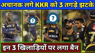 IPL 2020 - KKR को अचानक लगे 3 सबसे तगड़े झटके | 3 Bad News For Kolkata Knight Riders