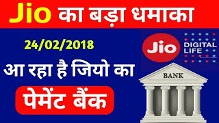 Jio BREAKING NEWS : Jio PAYMENT BANK Launch Date Confirmed | Jio Money Shutting Down?