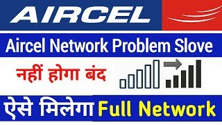 Aircel NETWORK is BACK | Aircel Network Problem Solve | Select Manually Aircel Network