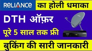 Reliance DTH Holi Offer free DTH for 5 Year | Reliance होली ऑफर 5 साल DTH फ्री