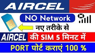 How to port Aircel Sim Without network । Aircel Sim port to other 100% work। aircel Sim port kaise