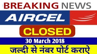 Finally Aircel बंद आज Midnight से PORT OUT Urgently From AIRCEL | Get Airtel Network in Aircel