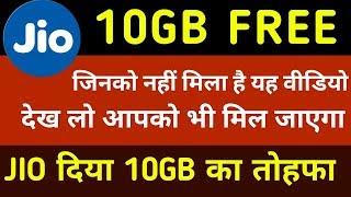 Jio दे रहा है 10GB फ्री DATA आप को, मुझ को, सबको | Jio 10GB Free on Holi for Jio tv | MWC2018