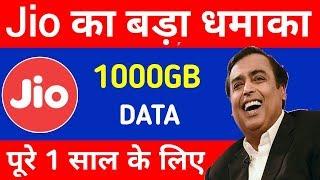 Jio का नया ऑफर 1000GB इंटरनेट पूरे 1 साल के लिए   Jio New Plan 1TB Data for 1 Year