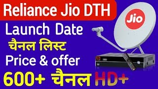 Reliance Jio DTH Launch Date, Price & Channel list | Reliance Jio Set Top Box