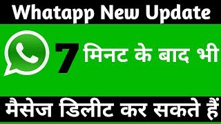 Latest Whatsapp Update Delete whatsapp message after 1 hour And Any Time