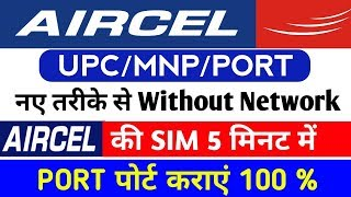 How To Port Aircel Number Without Network || Get UPC,Port Number