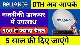 RELIANCE DTH is now available at Post office for Booking | Reliance Big TV free for 5 years