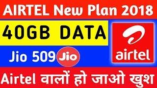 Airtel दे रहा है 40 GB डाटा | Jio 60GB Plan is now Countered by Airtel's 40GB UNLIMITED plan