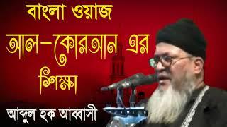 আল কোরআন এর শিক্ষা । বাংলা ওয়াজ মাহফিল । Shah Abdul Haque Abbasi New Bangla Waz Mahfil | Islamic BD