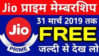 Jio Prime Membership Free For 1 Year | Relaince Jio Free Till 2019 |