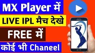 MX Player में IPL 2019 LIVE Cricket मैच कैसे देखे | Mx Player me Live Tv kaise dekhe | VIVO IPL 2019
