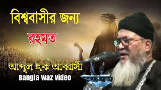 Abdul Haque Abbasi Waz Mahfil | বিশ্ববাসীর জন্য রহমত । New Bangla Waz mahfil | Islamic BD