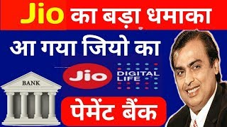 Reliance Jio Payment Bank Launched How To Open Account | Jio Payment Bank क्या है