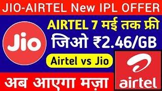 IPL OFFER AIRTEL और JIO IPL OFFER आमने सामने। दिए दोनों ने नए OFFER #VIVOIPL OFFER