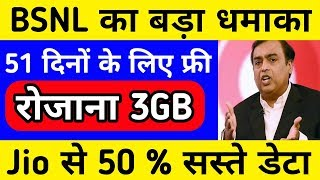 BSNL ने लॉन्च किया अपना OFFER | BSNL IPL OFFER 2018 | 153GB DATA | JIO IPL OFFER  VS BSNL IPL OFFER