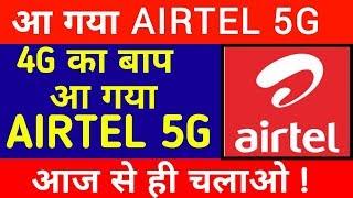 Airtel Pre 5G : Airtel 5G हो गया लॉन्च - 4G फ़ोन में भी चलेगा || Airtel IPL Offer