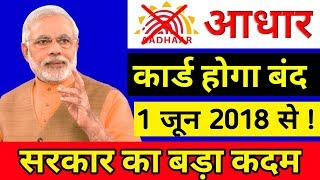 Aadhar news latest आधार कार्ड होगा बंद सरकार का बड़ा कदम 1 जून 2018 से | aadhar card 16 digit number