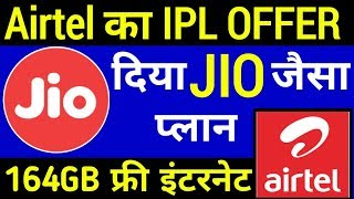 Airtel New IPL OFFER | Airtel New Plan 164GB to counter Jio's 498 Plan | AIRTEL VS JIO