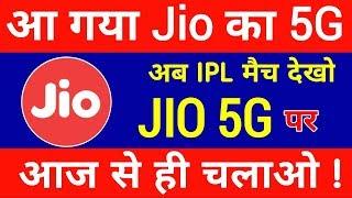 JIO 5G हो गया लांच Jio Pre 5G Service via MIMO Technology at #VIVOIPL Stadiums | LIVE IPL Via Jio 5G