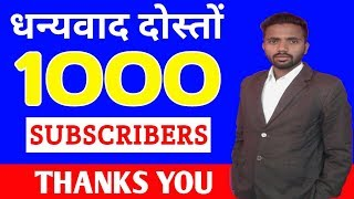 Thank You All 1000 Subscribers!!! Love u Friends