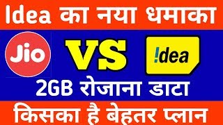 Jio Effect : Idea New IPL OFFER 2GB PER DAY | Jio IPL OFFER vs IDEA IPL OFFER