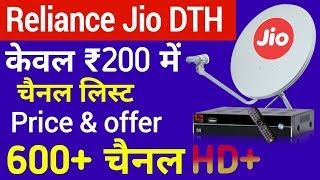 JIO DTH launch Rs.200 All Channels SD & HD Channels | Jio DTH/JioHomeTV/ Jio LTE-Broadcast