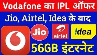 Vodafone New IPL OFFER | Jio AIRTEL Idea Vodafone All New IPL OFFER 2GB Per Day