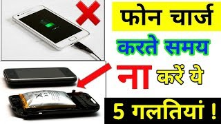 5 mistakes you are making while charging your smartphone battery | trick increase your battery life