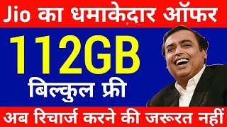 Jio 112GB DATA बिलकुल फ्री Jio 112GB Data Free | Jio Phone Match Pass Offer | Extra Free Data