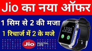 Jio New Offer - Jio 1 सिम से डबल मज़ा Jio Everywhere Connect Offer on New Apple Watch Series 3