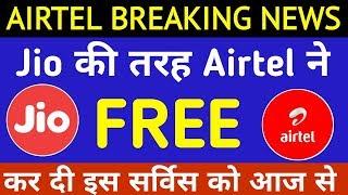 Airtel ने JIO की तरह फ्री कर दी अपनी इस सर्विस को   Airtel New Plan Rs.219 Daily 1.4GB Data