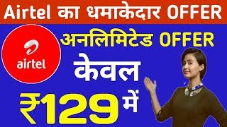 Jio Vs Airtel Data Price WAR : Airtel launch by New Plan in Rs.129 Get Unlimited Service For 28 Days