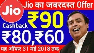 Jio New Recharge Offer : जियो का नया रिचार्ज ऑफर ₹ 60 से 90 रुपये तक का फायदा Jio Cashback Offer
