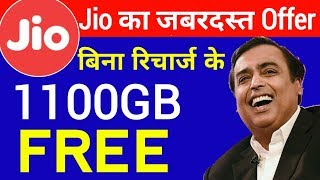 Jio FREE 1100GB Data Offer | Jio Preview Offer free 1.1TB Data for Jio Fibernet users | Jio Fibernet