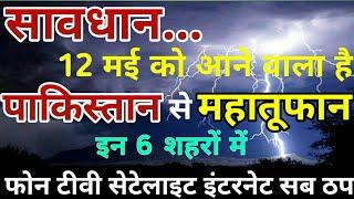 अगले 48 घंटे में आएगा महातूफ़ान | पाकिस्तान से आऐगा महातूफ़ान हो जाएं सावधान | Govt Weather News