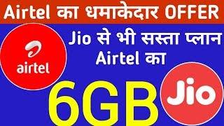 Airtel new Plan to couter Jio ₹101 & ₹51 Add-On Plan   Jio 6GB से सस्ता Airtel 6GB नया OFFER