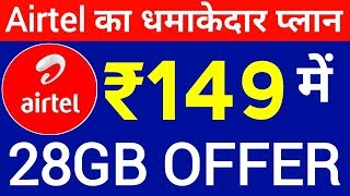 Jio Effect : Airtel लाया Jio जैसा प्लान Airtel New Plan ₹149 offering 28GB Data