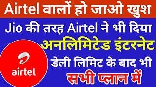Airtel में Unlimited Internet डेली लिमिट के बाद भी Jio से दोगुनी speed | Airtel Unlimited Data Offer