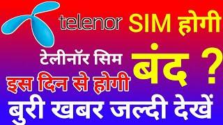 टेलीनॉर सिम होगा बंद   अब Telenor बन गया Airtel Merger के बाद Airtel Network in Telenor SIM
