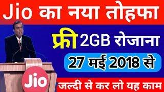 Jio की सबसे बड़ी ख़ुशख़बरी फ्री Perday 2GB Data | Jio Free 2GB Data Per Day May 2018