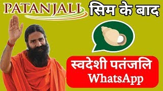 Patanjali की Latest App Patanjali Kimbho App | New Messaging App Kimbho Launch by Baba Ramdev