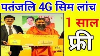Patanjali Sim | Patanjali 4G sim पूरे 1 साल फ्री । Baba Ramdev Patanjali Sim Launch free for 1 year