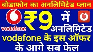 Vodafone का नया ऑफर ₹ 9 में अनलिमिटेड   Vodafone New offer Rs.9 Unlimited Plan