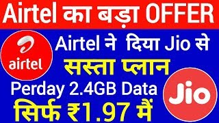 Airtel का सबसे सस्ता Plan | Jio ₹399 Plan Challenged By Airtel 399 Plan With Higher Daily Data Limit