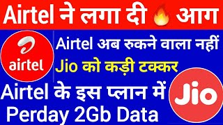 Jio Vs Airtel : Airtel का नया ऑफर | Airtel Now giving 2GB Per Day in New ₹149 Plan