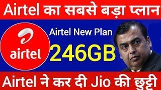 Jio Vs Airtel : Airtel की नई 246GB की प्लान  Airtel launches new plan giving 246GB Data