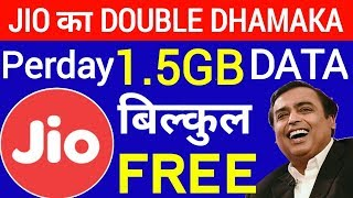 Jio Double Dhamaka Offer Get 3GB Daily अब सिर्फ ₹120 में 84GB डाटा | 1.5 Data Extra in Every Plans